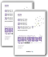컴퓨터활용능력 1급 실기 엑셀2016+액세스2016 세트(2021)(이공자)(전2권)