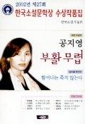 부활 무렵(2002년 한국소설문학상 수상작품집)