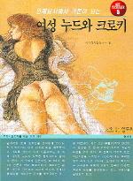 여성 누드와 크로키(ART TECHNIQUE 5)