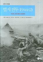 벌지 전투 1944 2