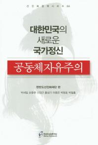 대한민국의 새로운 국가정신 공동체자유주의(선진화정책시리즈 24)