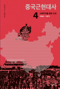 중국근현대사. 4: 사회주의를 향한 도전(1945-1971)(반양장)