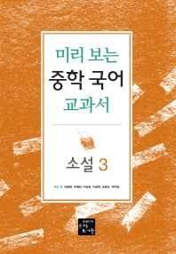 중학 국어 교과서: 소설. 3(미리 보는)