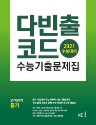 고등 영어영역 듣기 수능기출문제집(2020)(2021 수능대비)(다빈출코드)