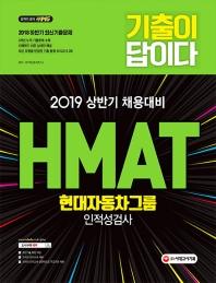 HMAT 현대자동차그룹 인적성검사(2019)(합격공식)