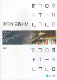 한국의 금융시장(2016)