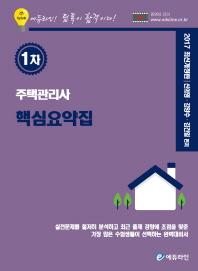 주택관리사 1차 핵심요약집(2017)(에듀라인)(개정판)