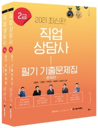 직업상담사 2급 필기 기출문제집 문제편+해설편 세트(2021)(전2권)