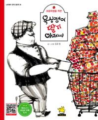 욕심쟁이 딸기 아저씨(초등학생을 위한)(노란돼지 창작그림책 38)(양장본 HardCover)
