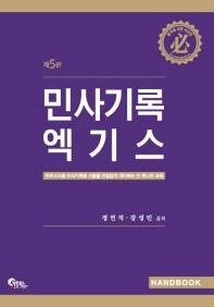 민사기록 엑기스(5판)