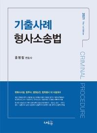 기출사례 형사소송법(2021)(반양장)