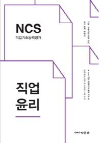 NCS 직업기초능력평가: 직업윤리(NCS기반 직업기초능력 시리즈)