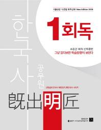 공무원 한국사 기출명장 1회독(2018)