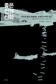 좋은 전쟁이라는 신화(질문의 책 12)
