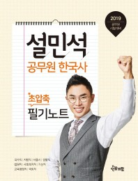 설민석 공무원 한국사 초압축 필기노트(2019)