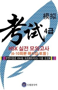 드림중국어 HSK 4급 실전 모의고사(6-10회분 해석집 포함)