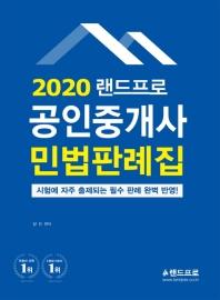 공인중개사 민법판례집(2020)(랜드프로)