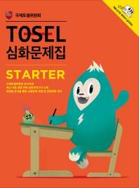 TOSEL 심화문제집 Starter(CD1장포함)