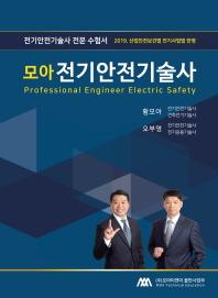 모아 전기안전기술사(2019)