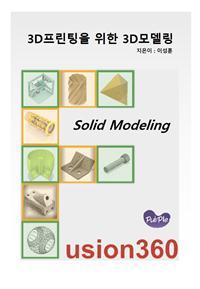 3D프린팅을 위한 3D모델링 (Fusion360 - Solid Modeling)