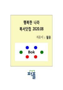 행복한 나라 복서닷컴 2020.08