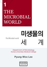 2015 미생물의 세계. 1