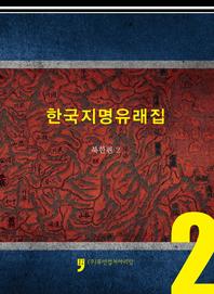 한국지명유래집(북한편2)