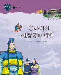 지혜샘 만화세계사 10(송나라와 인접국의 발전)