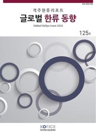 글로벌한류동향 125호