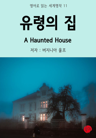 유령의 집 A Haunted House