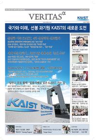 2018 KAIST 가는 길