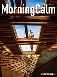 MorningCalm(모닝캄 2017년 8월호)