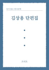 김상용 단편집