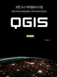 오픈 소스 지리정보스시템 QGIS (기초편)