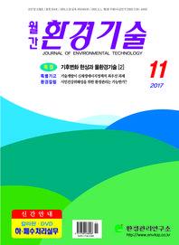 월간환경기술 2017년 11월호(294)