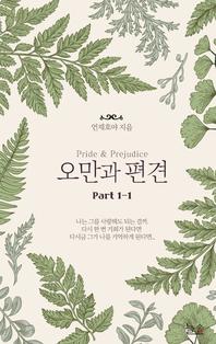 오만과 편견 pride&prejudice part.1-1 (개정판)