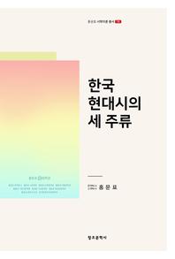 [홍문표_시학이론총서_13]_한국현대시의 세 주류