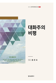[홍문표_문학비평이론총서_16]_대화주의 비평