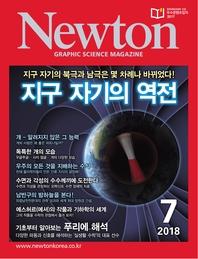 월간 뉴턴 Newton 2018년 07월호