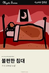 불편한 침대