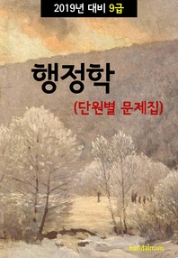 2019년 대비 9급 행정학 (단원별 문제집)