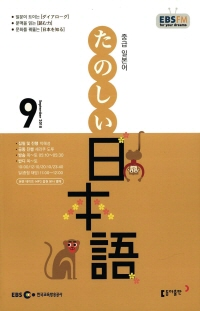 중급 일본어(방송교재 2018년 9월)