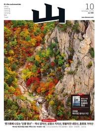 월간산 2018년 10월호 (통권 588호)