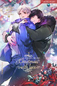 크리스마스에 눈이 내리면. 7 : Christmas, with love 2 (시리즈 완결)
