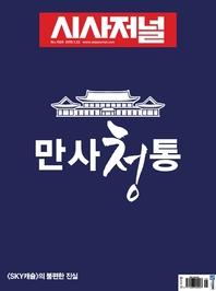 시사저널 2019년 01월호 1526호 (주간지)
