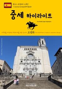 원코스 유럽109 스페인 중세 하이라이트 서유럽을 여행하는 히치하이커를 위한 안내서