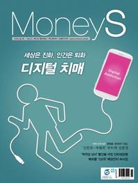 머니S 2019년 4월 588호 (주간지)