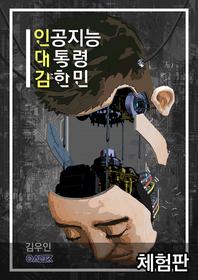 인공지능 대통령 김한민[체험판](체험판)