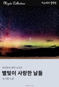 별빛이 사랑한 날들 - 악마와의 계약 시리즈