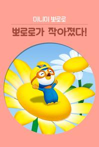 미니미 뽀로로 1화 뽀로로가 작아졌다!(e오디오북)
